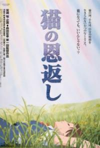 Neko no ongaeshi movie poster